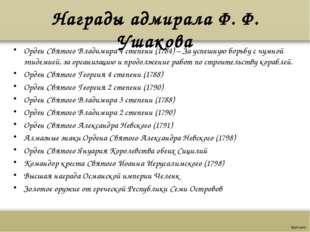 Награды адмирала Ф. Ф. Ушакова Орден Святого Владимира 4 степени (1784) – За