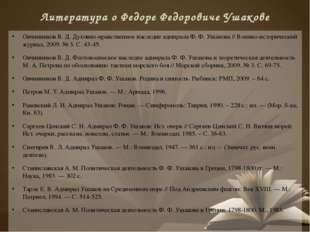 Литература о Федоре Федоровиче Ушакове Овчинников В. Д. Духовно-нравственное