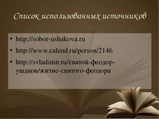 Список использованных источников http://sobor-ushakova.ru http://www.calend.r