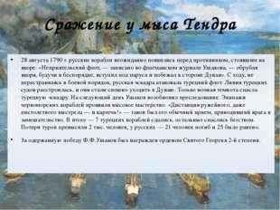 Сражение у мыса Тендра 28 августа 1790 г. русские корабли неожиданно появилис