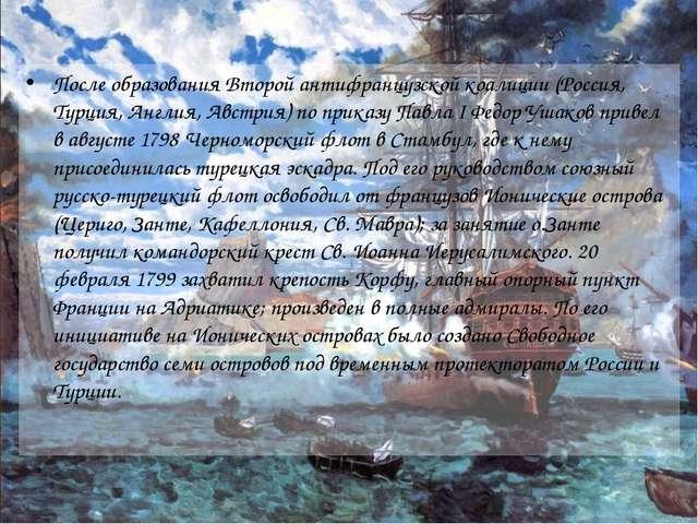 После образования Второй антифранцузской коалиции (Россия, Турция, Англия, Ав...
