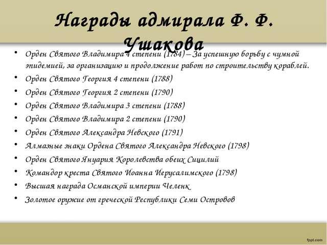 Награды адмирала Ф. Ф. Ушакова Орден Святого Владимира 4 степени (1784) – За...