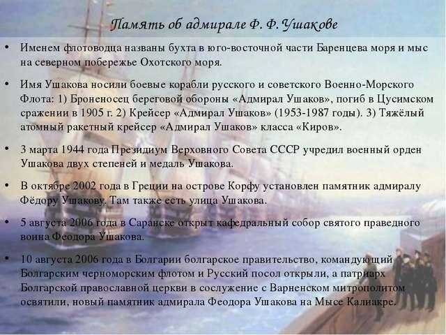 Память об адмирале Ф. Ф. Ушакове Именем флотоводца названы бухта в юго-восточ...