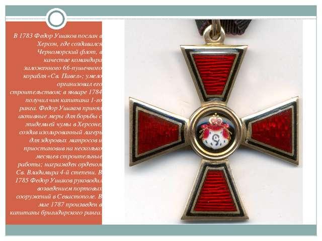 В 1783 Федор Ушаков послан в Херсон, где создавался Черноморский флот, в каче...