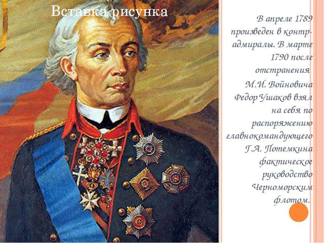 В апреле 1789 произведен в контр-адмиралы. В марте 1790 после отстранения М.И...