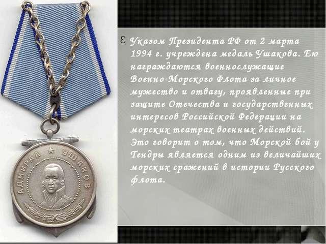Указом Президента РФ от 2 марта 1994 г. учреждена медаль Ушакова. Ею награжда...