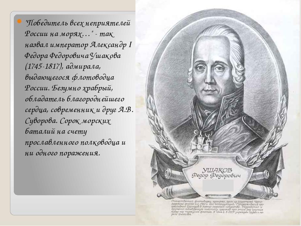 """""""Победитель всех неприятелей России на морях…"""" - так назвал император Алексан..."""