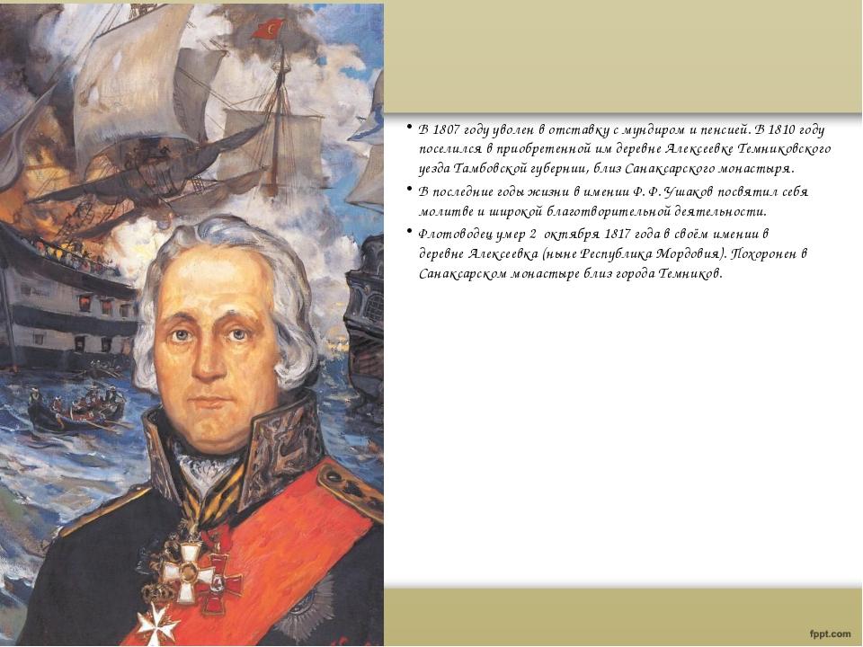 В 1807 годууволен в отставку с мундиром и пенсией. В 1810 году поселился в п...
