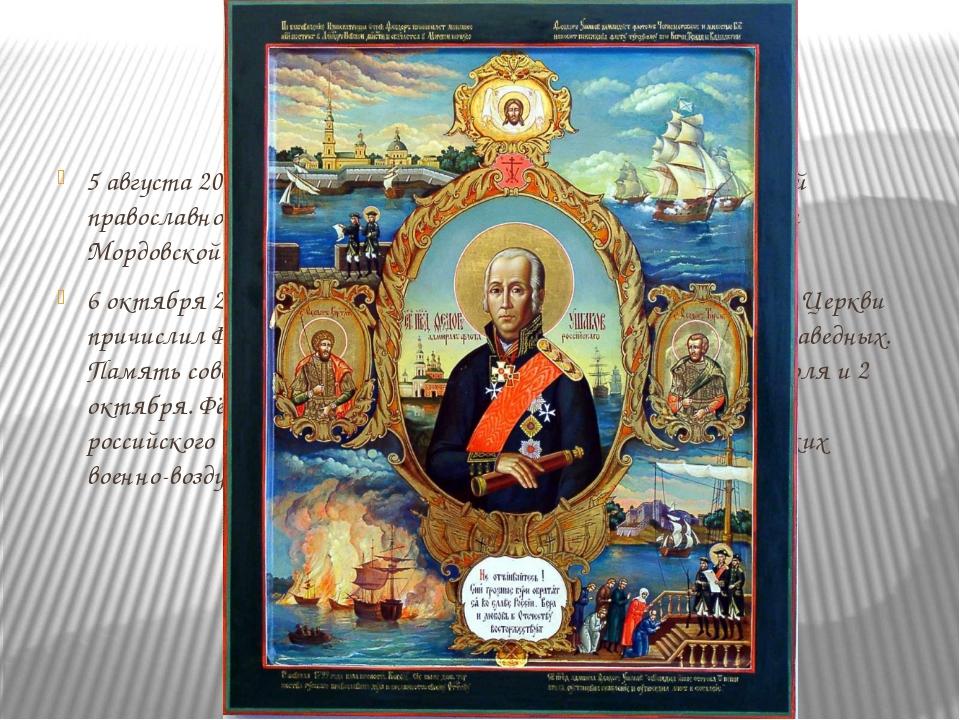 5 августа2001 годаадмирал Ушаков былканонизированРусской православной цер...