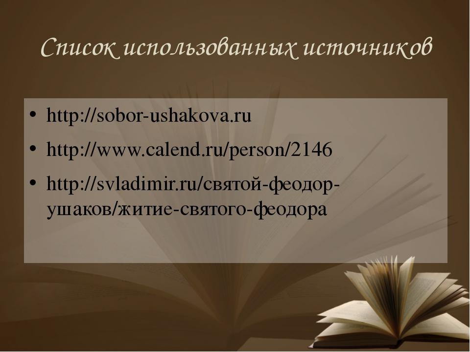 Список использованных источников http://sobor-ushakova.ru http://www.calend.r...
