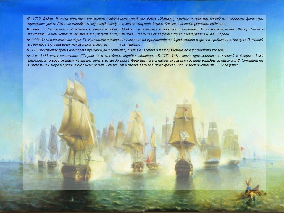 В 1772 Федор Ушаков назначен капитаном небольшого палубного бота «Курьер»; вм...