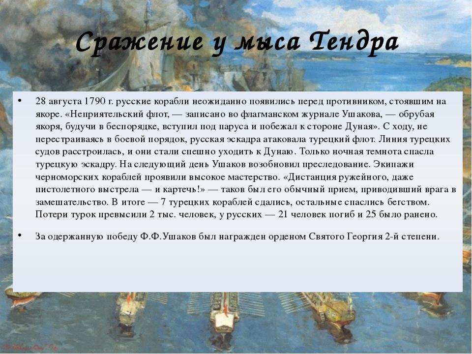 Сражение у мыса Тендра 28 августа 1790 г. русские корабли неожиданно появилис...