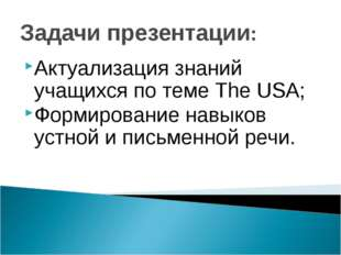 Задачи презентации: Актуализация знаний учащихся по теме The USA; Формировани