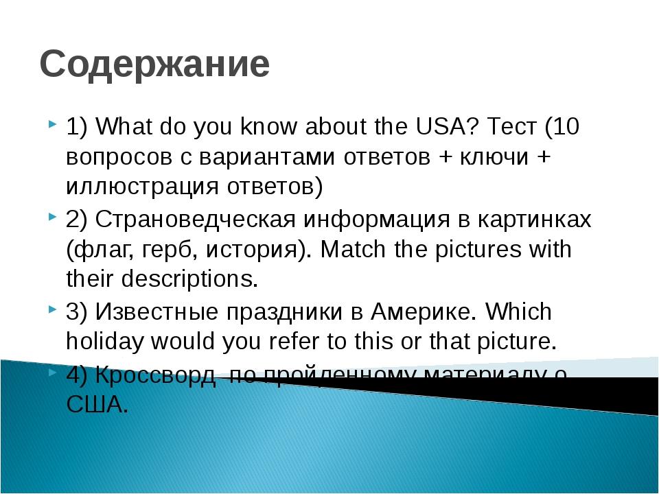 Содержание 1) What do you know about the USA? Тест (10 вопросов с вариантами...
