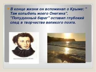"""В конце жизни он вспоминал о Крыме: """" Там колыбель моего Онегина"""". """"Полуденн"""