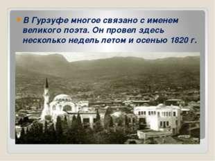 В Гурзуфе многое связано с именем великого поэта. Он провел здесь несколько
