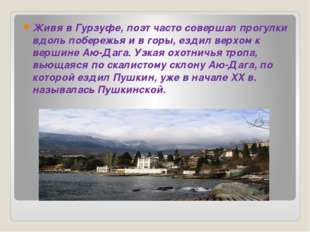 Живя в Гурзуфе, поэт часто совершал прогулки вдоль побережья и в горы, ездил
