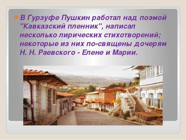 """В Гурзуфе Пушкин работал над поэмой """"Кавказский пленник"""", написал несколько..."""