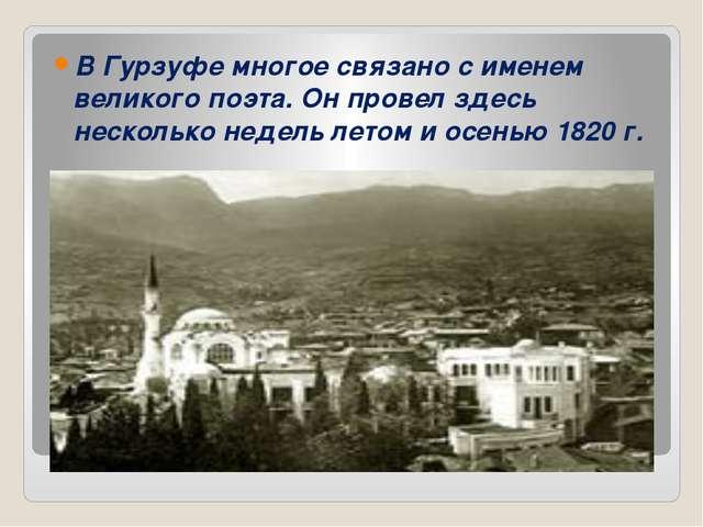 В Гурзуфе многое связано с именем великого поэта. Он провел здесь несколько...