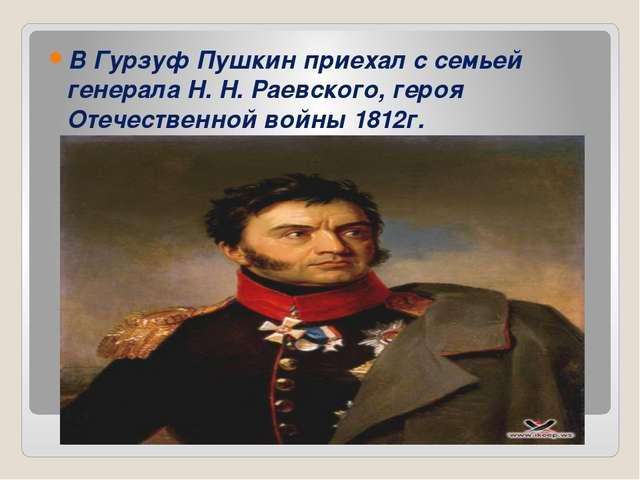 В Гурзуф Пушкин приехал с семьей генерала Н. Н. Раевского, героя Отечественн...