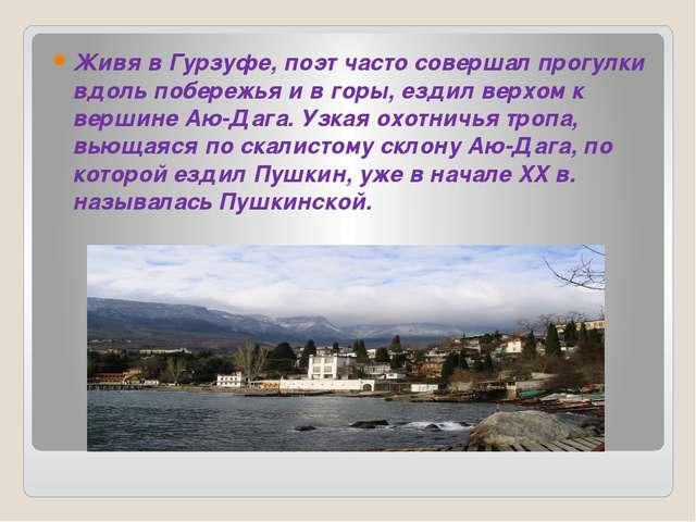 Живя в Гурзуфе, поэт часто совершал прогулки вдоль побережья и в горы, ездил...