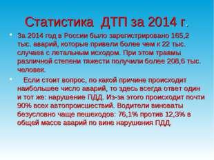 Статистика ДТП за 2014 г. За 2014 год в России было зарегистрировано 165,2 ты