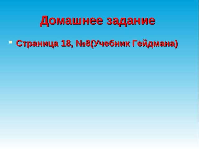 Домашнее задание Страница 18, №8(Учебник Гейдмана)