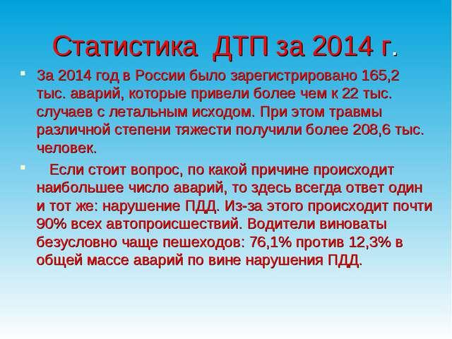 Статистика ДТП за 2014 г. За 2014 год в России было зарегистрировано 165,2 ты...
