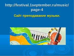 http://festival.1september.ru/music/page-4 Сайт преподавание музыки.