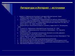 Литература и Интернет – источники 1. Бергер Н. Современная концепция и методи