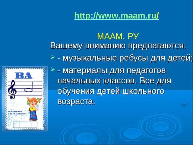 Вашему вниманию предлагаются: - музыкальные ребусы для детей; - материалы для...