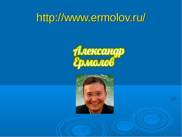 http://www.ermolov.ru/