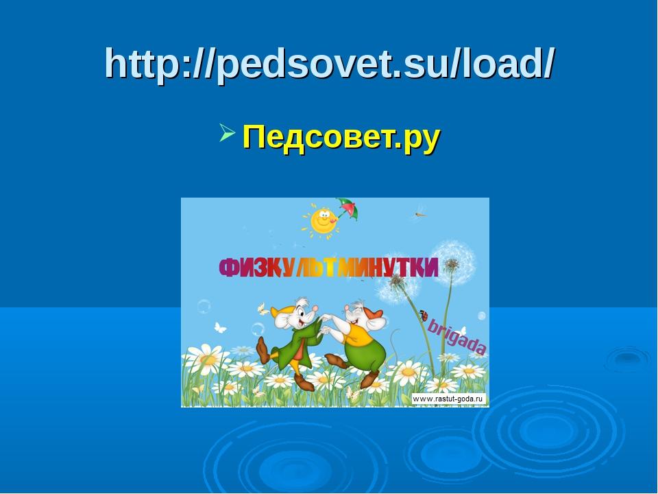 http://pedsovet.su/load/ Педсовет.ру