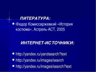 Федор Комиссаржевкий «История костюма», Астрель-АСТ, 2005 http://yandex.ru/ya