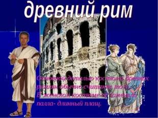 Основной деталью костюма древних римлян обычно считают тогу. В женском костюм