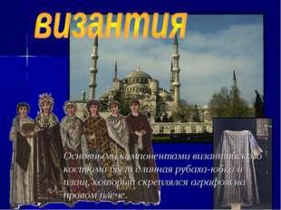 Основными компонентами византийского костюма были длинная рубаха-юбка и плащ,