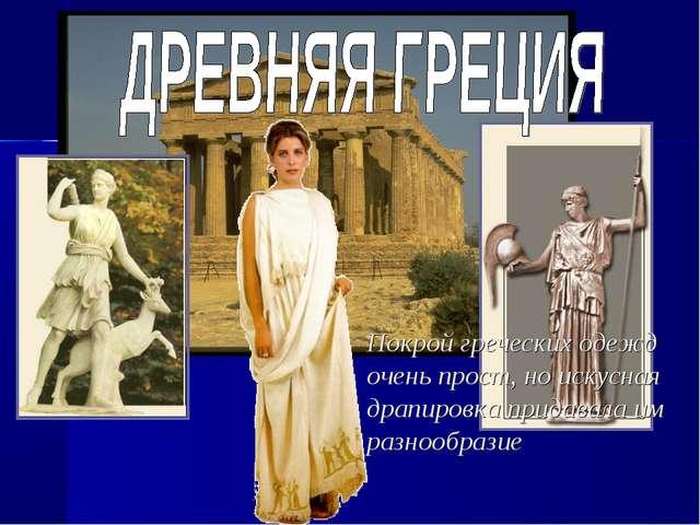 Покрой греческих одежд очень прост, но искусная драпировка придавала им разно...