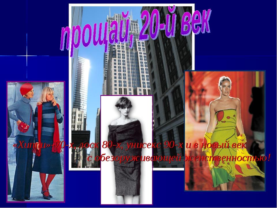 «Хиппи»-70-х, лоск 80-х, унисекс 90-х и в новый век с обезоруживающей женстве...