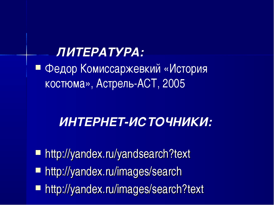 Федор Комиссаржевкий «История костюма», Астрель-АСТ, 2005 http://yandex.ru/ya...