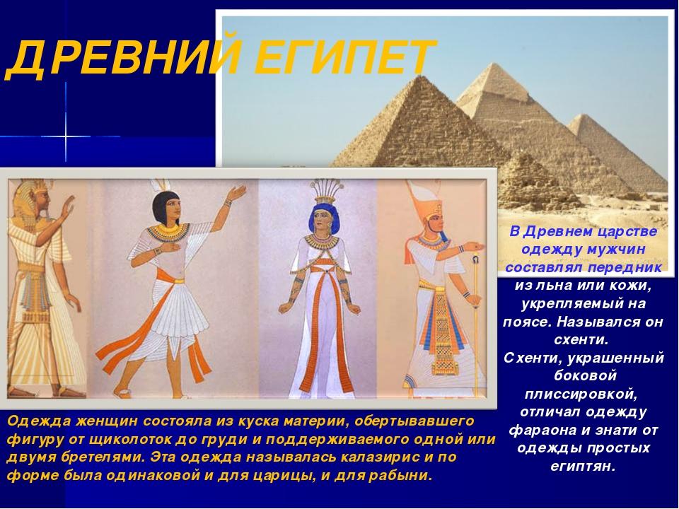 ДРЕВНИЙ ЕГИПЕТ Одежда женщин состояла из куска материи, обертывавшего фигуру...