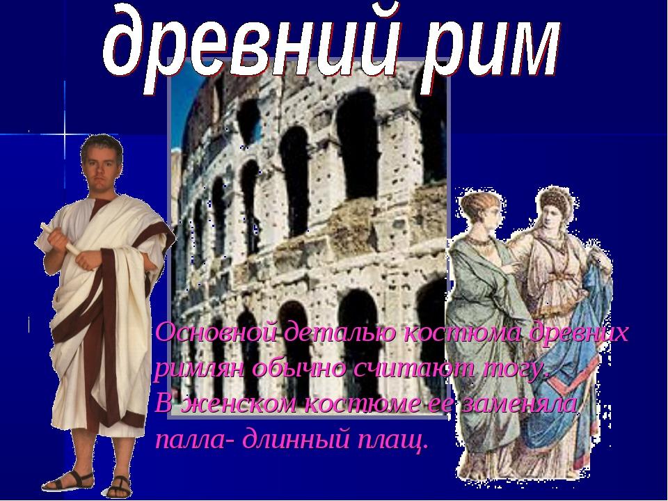 Основной деталью костюма древних римлян обычно считают тогу. В женском костюм...