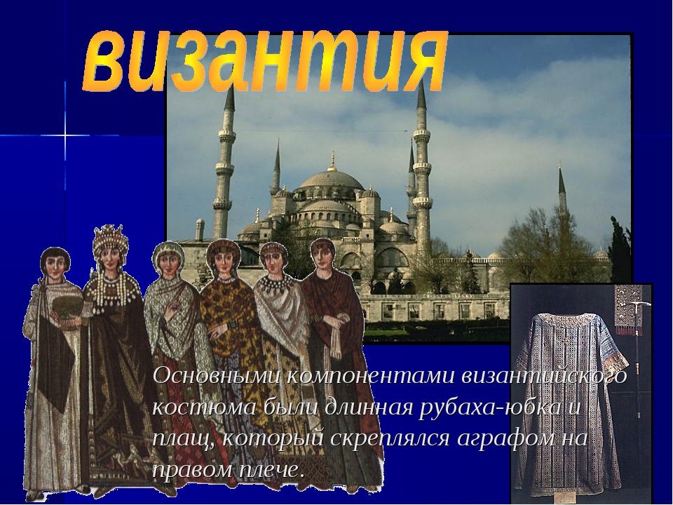 Основными компонентами византийского костюма были длинная рубаха-юбка и плащ,...