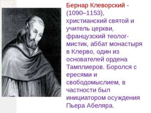 Бернар Клеворский - (1090–1153), христианский святой и учитель церкви, францу