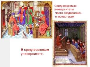 Средневековые университеты часто создавались в монастырях В средневековом уни