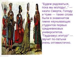 """""""Будем радоваться, пока мы молоды!.."""" — назло Смерти, Голоду и Чуме — такие с"""