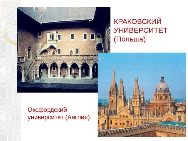 КРАКОВСКИЙ УНИВЕРСИТЕТ (Польша) Оксфордский университет (Англия)