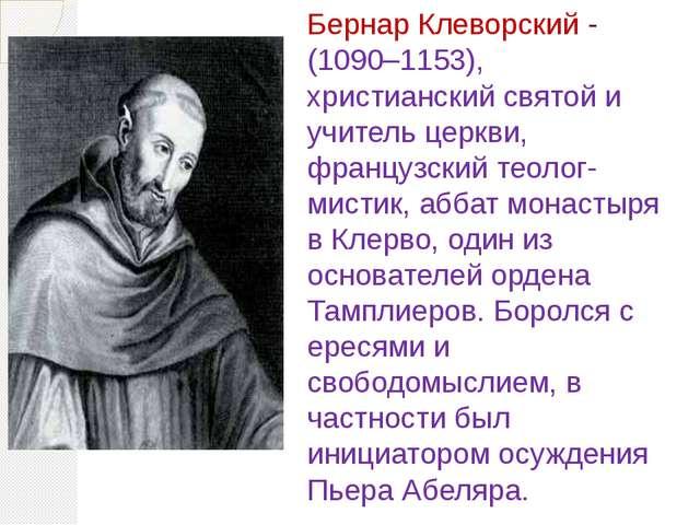 Бернар Клеворский - (1090–1153), христианский святой и учитель церкви, францу...