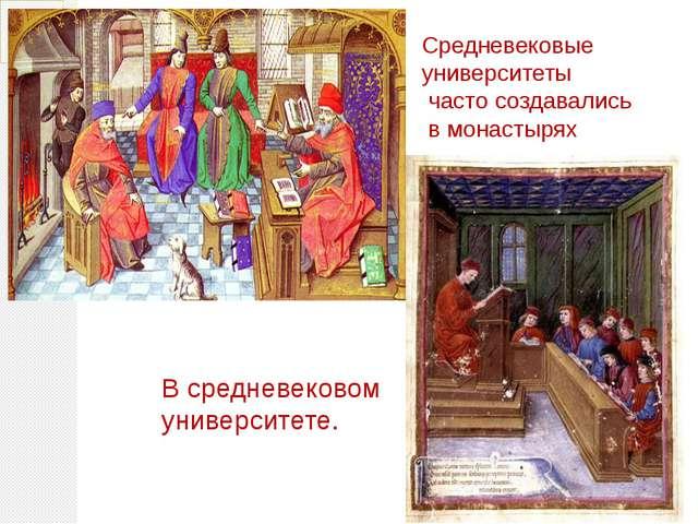 Средневековые университеты часто создавались в монастырях В средневековом уни...