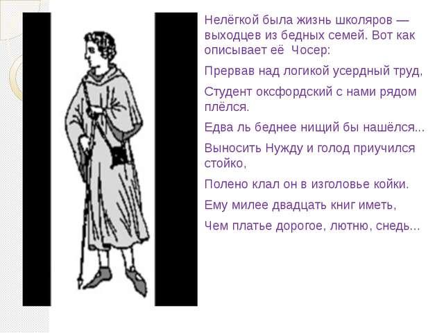Нелёгкой была жизнь школяров — выходцев из бедных семей. Вот как описывает её...