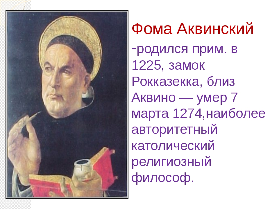 Фома Аквинский -родился прим. в 1225, замок Рокказекка, близ Аквино — умер 7...